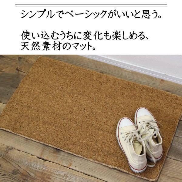 松野屋玄関マットコイヤーマットL屋外用6032