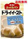 ネコポス「春よ恋」プレゼント!。オーマイ ふっくらパン ドライイースト(お徳用) 60g。乾燥酵母。パン...