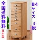 おしゃれな家具B4木製チェスト 9段 日本・豊岡製 【全国送料無料】