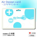 【ポイント5倍+エントリーで最大7倍】エアデザインカード 花粉症対策 感染症予防 イオン 消臭 空気