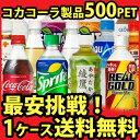 【1ケース 24本入り 】 よりどり選べる 500mlPET ペットボ...