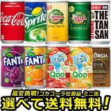 よりどり選べる 160ml 缶 2ケース × 30本 合計 60本 目指せ最安 送料無料 コカコーラ社直送