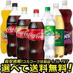 よりどり選べる 1ケース 8本入り 1.5L ペットボトル ソフトドリンク 目指せ最安 炭酸飲料 送料無料 コカコーラ社直送