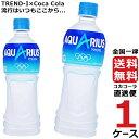 アクエリアス 500ml ペットボトル 【 1ケース × 2...