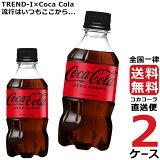 コカ・コーラゼロシュガー 300mlPET 2ケース × 24本 合計 48本 送料無料 コカコーラ社直送 最安挑戦