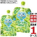 ミニッツメイド ぷるんぷるん Qoo マスカット 125g パウチ ゼリー飲料 (30本入) 1ケース × 30本 合計 30...