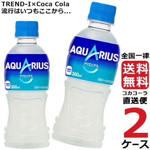 アクエリアス 300mlPET ペットボトル スポーツ飲料 【送料無料 安...