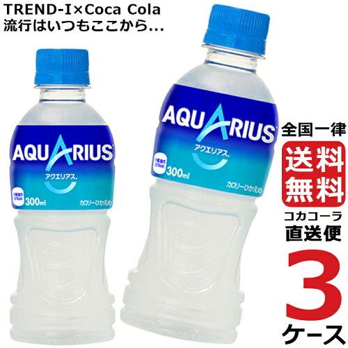 アクエリアス 300ml ペットボトル 送料無料 コカコーラ社直送