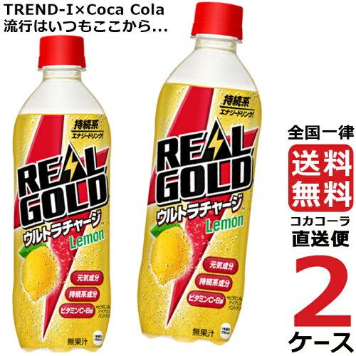 リアルゴールドフレーバーミックスレモン 490mlPET ペットボトル ...