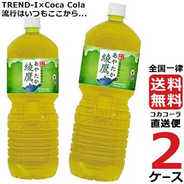 綾鷹 ペコらくボトル 2L PET ペットボトル 2ケース × 6本 合計 12本 送料無料 コカコーラ 社直送 最安挑戦