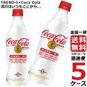 コカ・コーラプラス 470ml PET ペットボトル 炭酸飲料 5ケース × 24本 合計 120本 送料無料 コカコーラ 社直送 最安挑戦