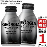 ジョージア 香るブラック ボトル缶 260ml 1ケース × 24本 合計 24本 送料無料 コカコーラ社直送 最安挑戦