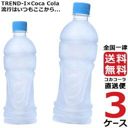 アクエリアス ラベルレス500ml PET ペットボトル 3ケース × 24本 合計 72本 送料無料 コカコーラ 社直送 最安挑戦