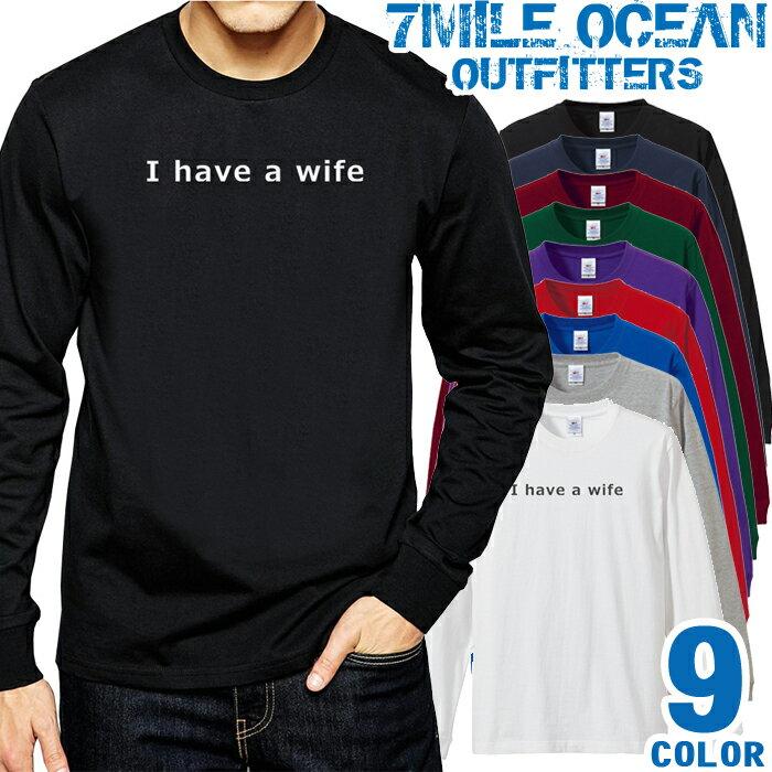 メンズ Tシャツ 長袖 ロングTシャツ ロンt プリント アメカジ 大きいサイズ 7MILE OCEAN 浮気防止 おもしろ
