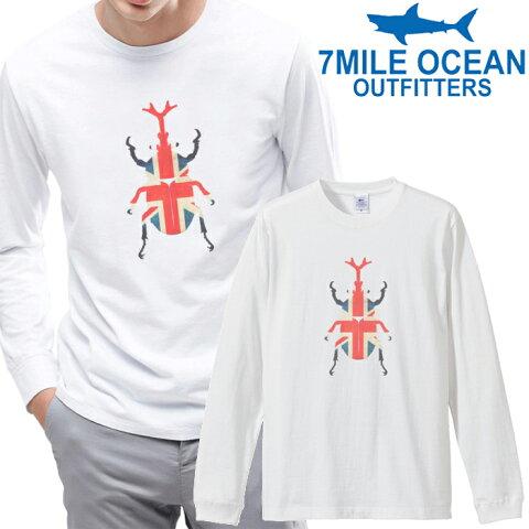 メンズ Tシャツ 長袖 ロングTシャツ ロンt プリント アメカジ 大きいサイズ 7MILE OCEAN かぶと虫 イギリス