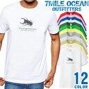 【エントリーで更にポイント10倍】7MILE OCEAN Tシャツ メンズ 半袖 カットソー アメカジ クワガタ オオクワガタ カブトムシ 昆虫 ネタ 人気ブランド アウトドア ストリート 大き目 大きいサイズ ビックサイズ対応 12色