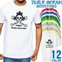 7MILE OCEAN Tシャツ メンズ 半袖 カットソー アメカジ パロディー おもしろ ネタ スカル ドクロ 骸骨 人気ブランド アウトドア ストリート 大き目 大きいサイズ ビックサイズ対応 12色