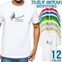 【エントリーで更にポイント10倍】7MILE OCEAN Tシャツ メンズ 半袖 カットソー アメカジ アオバネワライカワセミ 野鳥 バードウォッチング 人気ブランド アウトドア ストリート 大き目 大きいサイズ ビックサイズ対応 12色