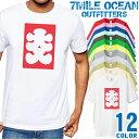 7MILE OCEAN Tシャツ メンズ 半袖 カットソー アメカジ 開運 大入り 大人 人気ブランド アウトドア ストリート 大き目 大きいサイズ ビックサイズ対応 12色