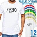 7MILE OCEAN Tシャツ メンズ 半袖 カットソー アメカジ 京都 KYOTO CITY ご当地 サポーター カレッジ お土産 ローカル 人気ブランド アウトドア ストリート 大き目 大きいサイズ ビックサイズ対応 12色