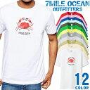 7MILE OCEAN Tシャツ メンズ 半袖 カットソー アメカジ 蟹 カニ 魚 アウトドア アパレル 人気ブランド アウトドア ストリート 大き目 大きいサイズ ビックサイズ対応 12色