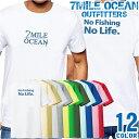 【エントリーで更にポイント10倍】7MILE OCEAN Tシャツ メンズ 半袖 カットソー バックプリント 背面プリント アメカジ フィッシング 釣り 魚 ルアー 人気ブランド アウトドア ストリート 大き目 大きいサイズ ビックサイズ対応 12色
