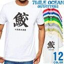 メンズ Tシャツ 半袖 プリント アメカジ 大きいサイズ 7MILE OCEAN サメ 漢字