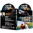 元・西武ライオンズ・楽天イーグルス内野守備コーチ清家政和監修の「内野守備・上達革命」2枚組DVD