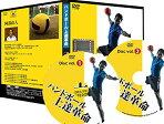 ハンドボール上達革命2枚組DVD