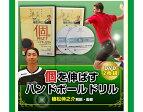 ハンドボール・ポストプレーヤー育成プログラム