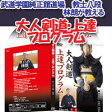 教士八段林朗の「大人剣道・上達プログラム」2枚組DVD