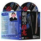 剣道の極意【井島章教士八段が明かす】DVD2枚組