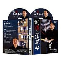 教士八段香田郡秀の「剣道上達革命」2枚組DVD~少年剣士、社会人剣道、指導者向け~