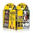 膝サポート走法~渡邉高博が公開するマラソンレース中の膝の痛みをなくす走法~2枚組DVD