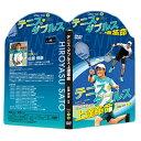 ダブルス特化の練習法・指導法【テニス・ダブルス上達革命】〜DVD2枚組