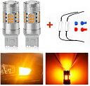 T20 LED シングル/ピンチ部違い兼用 LED ウインカー バルブ 7440 W21W/WY21W 純正アンバー 高輝度 LEDチップ36SMD( 側面30SMD+正面レンズ6SMD) 6Ω50Wハイフラ抵抗付き ステルス仕様 DC12V/24V車