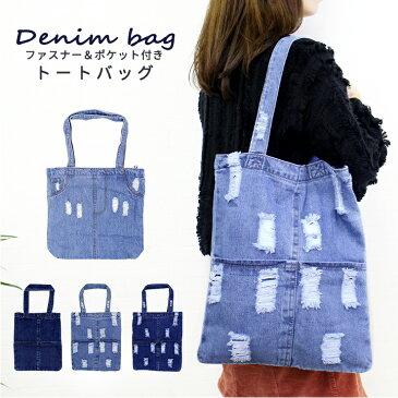 デニム トート バッグ かばん レディース メンズ 大きめ使いやすい 通勤 通学 旅行 大学生 トートバッグインナーポケット 縦型 ユニセックス