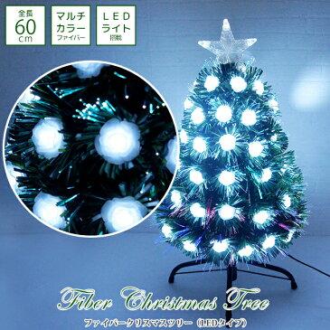 ツリー 60 クリスマス LED ミニ オーナメント イルミネーション60cm カラー ファイバー 白 ライト 7色 led小さい ミニツリー クリスマスツリー ツリースカートおまけ 卓上 シンプル かわいい