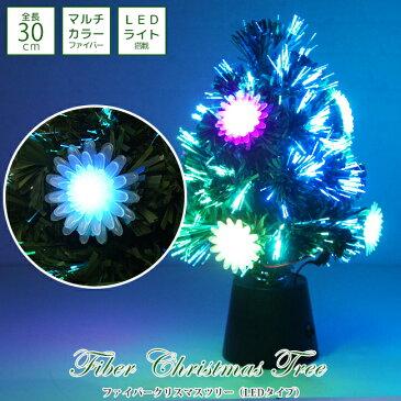 ツリー 30 クリスマス LED ミニ オーナメント イルミネーション30cm カラー ファイバー ライト led 卓上小さい ミニツリー クリスマスツリー シンプル かわいいコードレス 電池 USB 持ち運び 軽い