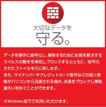 ウイルスバスタークラウド101つで3本までご利用可能なマルチデバイスセキュリティソフト