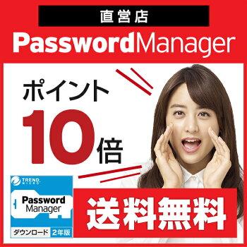 店舗ポイント10倍★LINEの不正ログイン・アカウントの乗っ取りの対策にもパスワードマネージャー2年版ダウンロードWindowsMac対応【送料無料】10P08Mar14