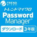 パスワードマネージャー 3年版 ダウンロード版 情報漏えい対策 パスワード管理ツール ID管理 パスワードセキュリティ ダークウェブモニタリング Windows Mac Android iOS iPadOS 対応