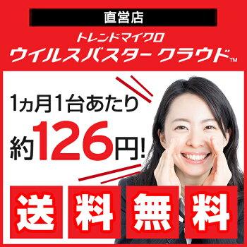 1ヵ月1台あたり約126円!【送料無料】