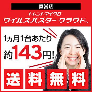 1ヵ月1台あたり約143円!【送料無料】