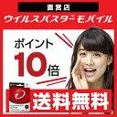 ■メーカー直営店■ウイルスバスター モバイル ダウンロード1年版【Android/iOS対応】スマート...