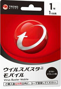 【メーカー直営店】ウイルスバスター モバイル ダウンロード1年版【Android/iOS対応】【送料無...