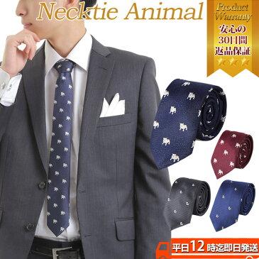 ネクタイ ナロータイ 動物 | ネクタイ necktie ナロータイ おしゃれ おもしろ えんじ 青 ブルー 紺 ネイビー 細い 犬 ドッグ あひる ブルドッグ 灰 グレー お洒落 動物