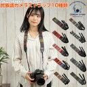カメラストラップ民族調 10種 | 斜めがけ おしゃれなカメラストラップ エスニック カメラストラップ 一眼レフ 民族調 10種類 カメラ女子 ミラーレス カメラアクセサリー カメラ男子 nikon