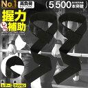 リフティングストラップ リストストラップ 筋トレ デットリフト チンニング 時の握力補助に最適 筋肉に最適な負荷を フリーサイズ ブラック ウェイトトレーニング デッドリフト ボディビル チンニング ベンチプレス 重量挙げ パワーグリップ プロテイン ダイエット 送料無料