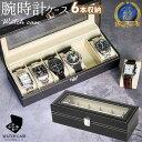腕時計 収納ケース 6本 コレクション ケース ディスプレイ メンズ レディース 収納ボックス レザー調 ブラック